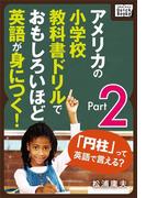 アメリカの小学校教科書ドリルでおもしろいほど英語が身につく! Part 2(impress QuickBooks)