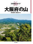分県登山ガイド26 大阪府の山(分県登山ガイド)