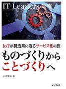 IoT が製造業に迫るサービス化の波 ものづくりからことづくりへ