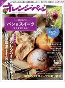 オレンジページ 2014年 11/17号