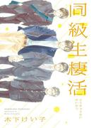 同級生棲活(ディアプラス・コミックス)
