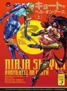 【期間限定50%OFF】ニンジャスレイヤー第2部-7 キョート・ヘル・オン・アース(上)