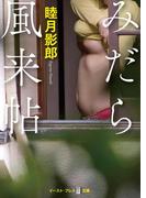 みだら風来帖(悦文庫)