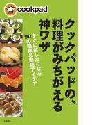 クックパッドの、料理がみちがえる神ワザ すぐに試したくなる90の簡単&時短アイデア(文春e-book)