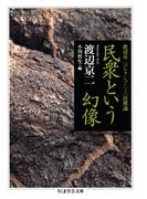 民衆という幻像 ──渡辺京二コレクション2 民衆論(ちくま学芸文庫)