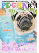 PE・CHA フレブル・パグ・ボステリetc.鼻ペチャ犬専門マガジン Vol.18 〈不規則生活でゆこう〉ストレスフリーな鼻ペチャ犬になる!