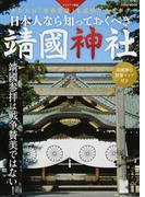 日本人なら知っておくべき靖國神社 ビジュアル解説