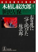 【11-15セット】木枯し紋次郎(光文社文庫)