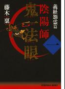 【全1-3セット】陰陽師 鬼一法眼(光文社文庫)