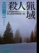 【1-5セット】北多摩署純情派(光文社文庫)
