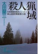 【全1-8セット】北多摩署純情派(光文社文庫)