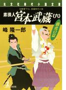 【6-10セット】素浪人 宮本武蔵(光文社文庫)