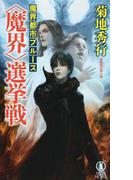 〈魔界〉選挙戦 長編超伝奇小説