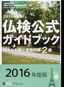 2級仏検公式ガイドブック傾向と対策+実施問題 文部科学省後援実用フランス語技能検定試験 2016年度版