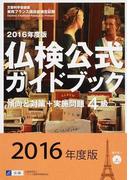 4級仏検公式ガイドブック傾向と対策+実施問題 文部科学省後援実用フランス語技能検定試験 2016年度版