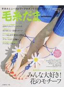 毛糸だま No.170(2016夏号) みんな大好き!花のモチーフ