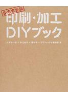 印刷・加工DIYブック 合本完全版