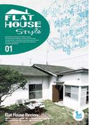 【全1-4セット】FLAT HOUSE style