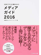 広告ビジネスに関わる人のメディアガイド 2016