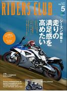 RIDERS CLUB No.505 2016年5月号