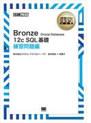 [ワイド版]オラクルマスター教科書 Bronze Oracle Database 12c SQL基礎 練習問題編
