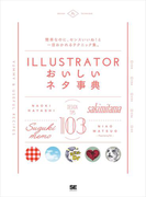 Illustratorおいしいネタ事典