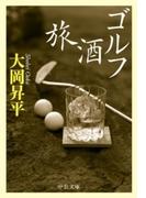 ゴルフ 酒 旅(中公文庫)