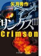 リンクスIII Crimson(中公文庫)