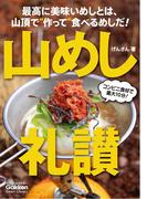山めし礼讃(学研スマートライブラリ)