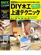 改訂版 DIY木工上達テクニック(学研ムック DIYシリーズ)
