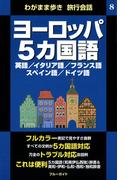 わがまま歩き旅行会話8 ヨーロッパ5カ国語(ブルーガイド)