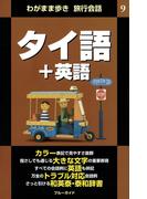 わがまま歩き旅行会話9 タイ語+英語(ブルーガイド)