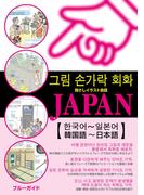 指さしイラスト会話JAPAN【韓国語~日本語】(ブルーガイド)