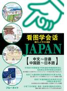 指さしイラスト会話JAPAN【中国語~日本語】(ブルーガイド)