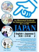 指さしイラスト会話JAPAN【英語~日本語】(ブルーガイド)
