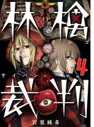 【フルカラー】林檎裁判(4)(COMIC維新)