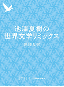 池澤夏樹の世界文学リミックス(impala e-books)