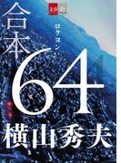 合本 64(ロクヨン)【文春e-Books】(文春e-book)