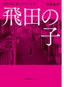 飛田の子 遊郭の街に働く女たちの人生(徳間文庫カレッジ)