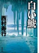 白い鯱(徳間文庫)
