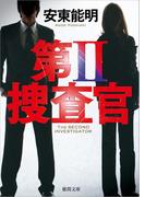 第II捜査官(徳間文庫)