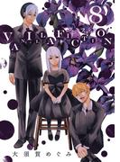 VANILLA FICTION 8(少年サンデーコミックス)