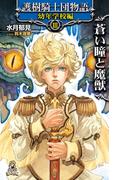 護樹騎士団物語 幼年学校編3 蒼い瞳と魔獣(徳間ノベルズEdge)