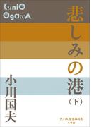 P+D BOOKS 悲しみの港(下)(P+D BOOKS)