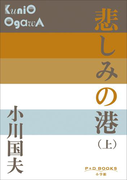 P+D BOOKS 悲しみの港(上)(P+D BOOKS)