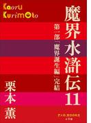 P+D BOOKS 魔界水滸伝 11(P+D BOOKS)