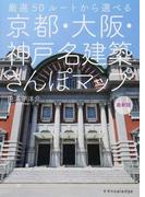 京都・大阪・神戸名建築さんぽマップ 厳選50ルートから選べる 最新版