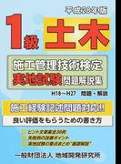 1級土木施工管理技術検定実地試験問題解説集 平成28年版