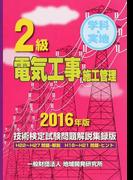 2級電気工事施工管理技術検定試験問題解説集録版 学科・実地 2016年版