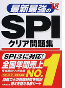 最新最強のSPIクリア問題集 '18年版